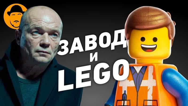 SokoL[off] TV LEGO ФИЛЬМ 2 и ЗАВОД – Обзор Премьер