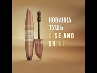 Тушь max factor rise and shine