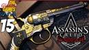 Прохождение Assassin's Creed: Syndicate (Синдикат) на Русском [PS4] - 15 (Изъян)