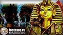 Тутанхамон Тайна гибели молодого фараона