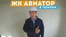 ЖК Авиатор в Тюмени. Обзор квартир. Новостройки в Тюмени