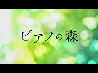 [AnimeOpend] Piano no Mori (TV) 2nd Season 1 OP | Opening / Рояль в лесу 2 1 Опенинг (720p HD)
