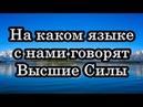 На каком языке с нами говорят Высшие Силы
