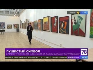 """""""Полезное утро"""" о выставке """"Портрет кошки"""""""
