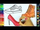 Как нарисовать обувь 👟 | Раскраски детей HD | Рисование и окраска | Рисование для детей