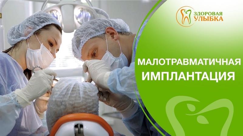 Установка имплантов по шаблону. 🔎 Самая точная установка имплантов по шаблону в Здоровой Улыбке. 12
