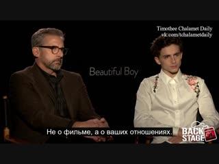 Интервью тимоти и стива карелла в рамках промоушена фильма «красивый мальчик» для backstageol (русские субтитры)