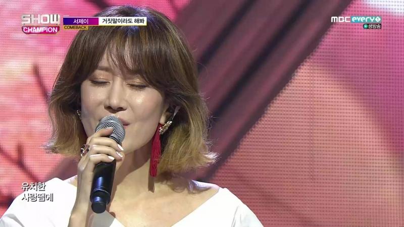 [Comeback Stage] 180718 SEO J (서제이) - Tried To Lie To Me (거짓말이라도 해봐)
