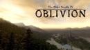 Oblivion Association 133 Спасаем Бруму