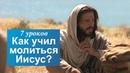Как учил молиться Иисус Виталий Кузьменко