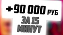 ОЛИМП ТРЕЙД OLYMP TRADE 🔴 КАК БЫСТРО ЗАРАБОТАТЬ 100% ЗА 15 МИНУТ ДЕНЬ 45