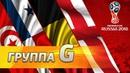 ГРУППА G: Англия, Бельгия, Панама, Тунис [Чемпионат Мира 2018]