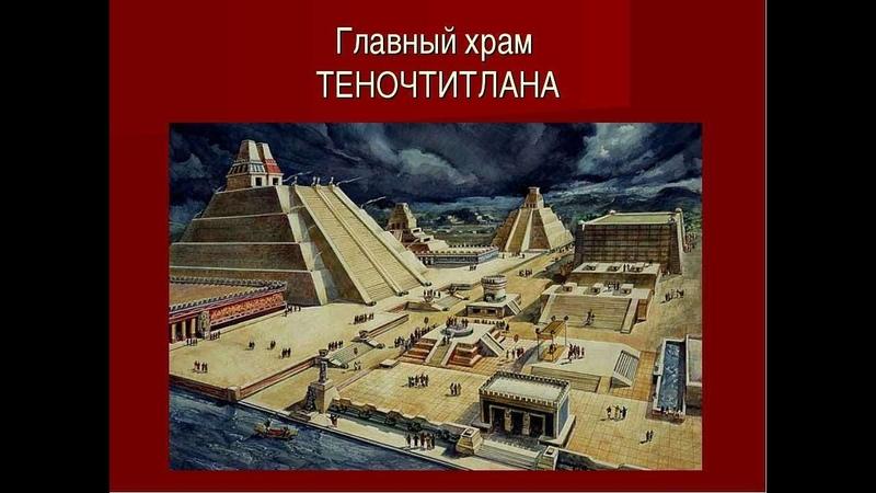 Античные города Доколумбовой Америки / Виктор Максименков