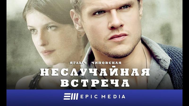 НЕСЛУЧАЙНАЯ ВСТРЕЧА Серия 1 Детектив