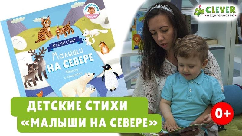 Детские стихи Малыши на севере\ Детские стихи в книжке с клапанами от издательства Clever