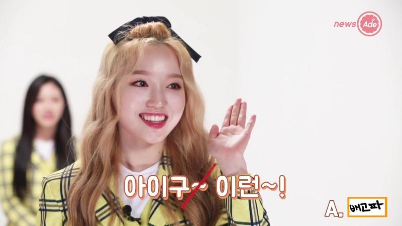 이달의소녀 yyxy, 역대 가장 순둥순둥한 경기 [팀워크테스트]