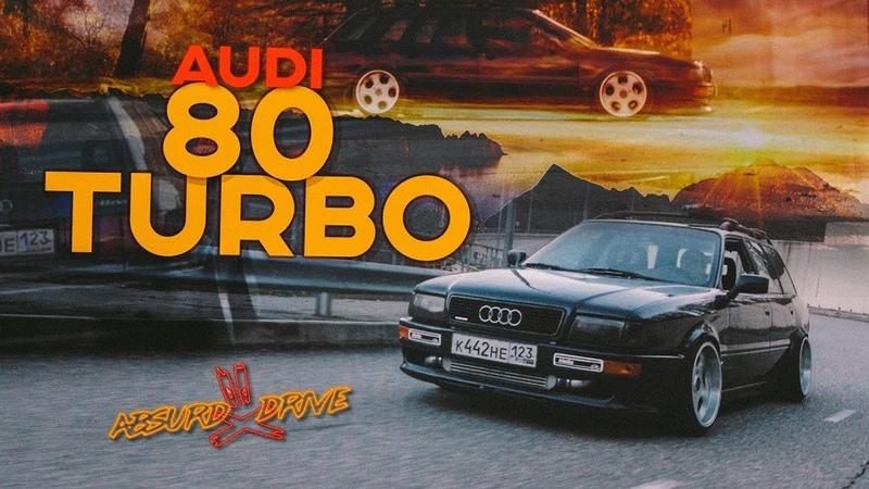 AUDI 80 B4 Поздно полюбили [TURBO QUATTRO]