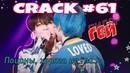 BTS RUSSIAN CRACK 61 ОДИН ИЗ МОИХ ФЕТИШЕЙ Booty TaeHyung