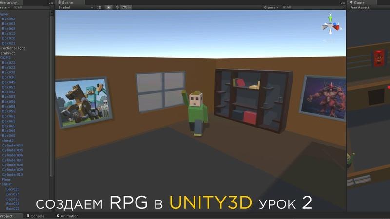 Создаем RPG игру в Unity3D 5 Урок 2 Действие Движение