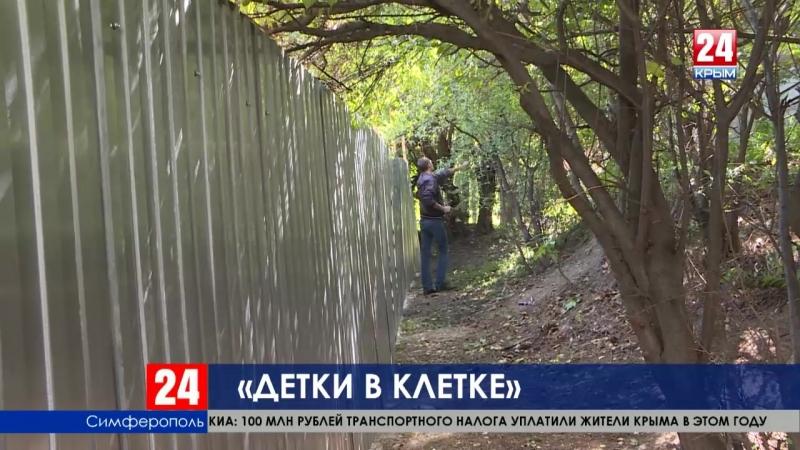 На улице Беспалова в Симферополе за забором оказалась детская площадка. Что же будет за загадочной оградой, на которой висит зам