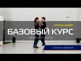 Сальса в Брянске. Базовый курс. Студия танцев 1+1