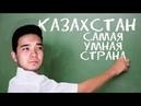 Казахстан самая УМНАЯ страна / Иисус был казахом отбитыеновости