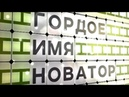 Гордое имя новатор 04.10.2018