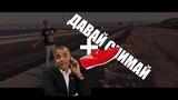 Монтаж клипа Dik Key - Taxi feat Steba proc