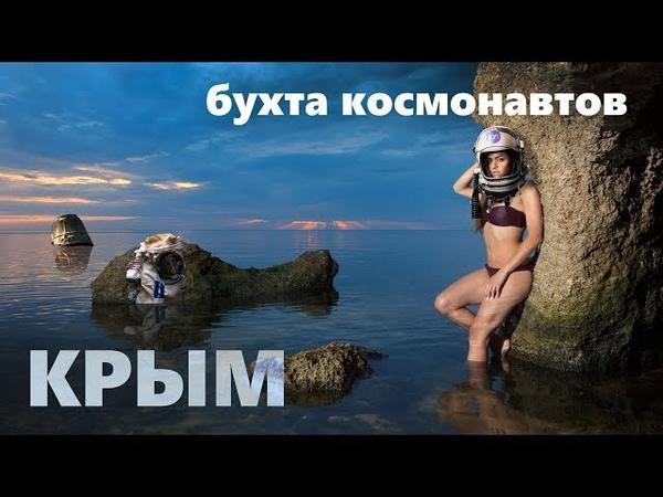 Крым. Бухта Космонавтов, миф или просто пляж?