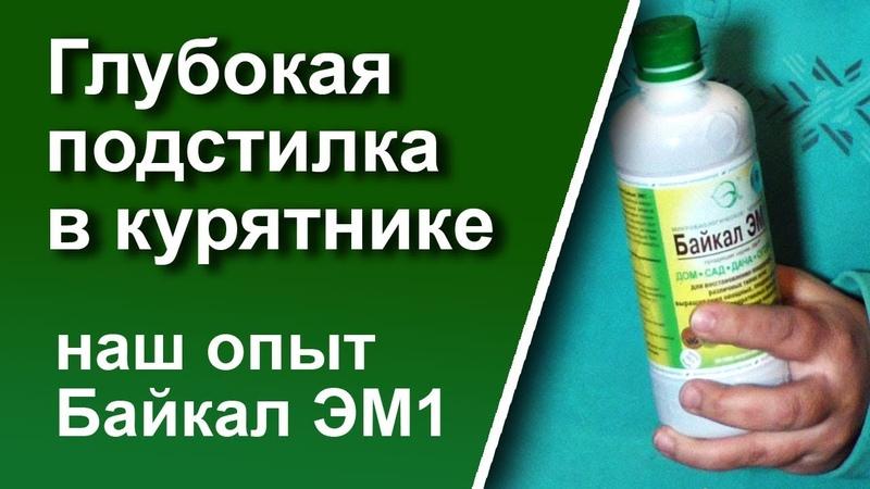 Глубокая подстилка в курятнике Байкал ЭМ1