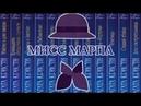 Агата Кристи Мисс Марпл: Шутки старых дядюшек, аудиокнига
