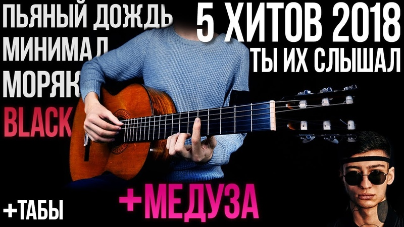 5 ХИТОВ 2018 на гитаре МЕДУЗА и BLACK (табы) РОЗЫГРЫШ СТРУН fingerstyle