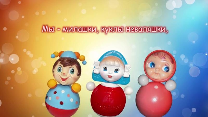 музыкальныеруководителиКЦКрепыш от1до2 Мы милашки куклы неваляшки Песни для самых маленьких