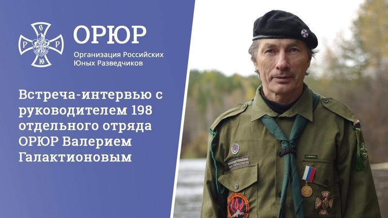 Встреча-интервью с руководителем 198 отдельного отряда ОРЮР Валерием Галактионовым