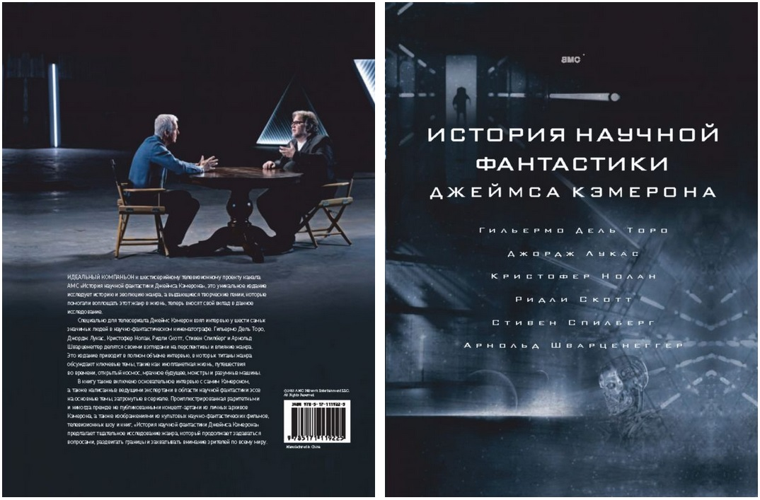 Взлёт и падение советской научной фантастики 2/2 | 707x1074