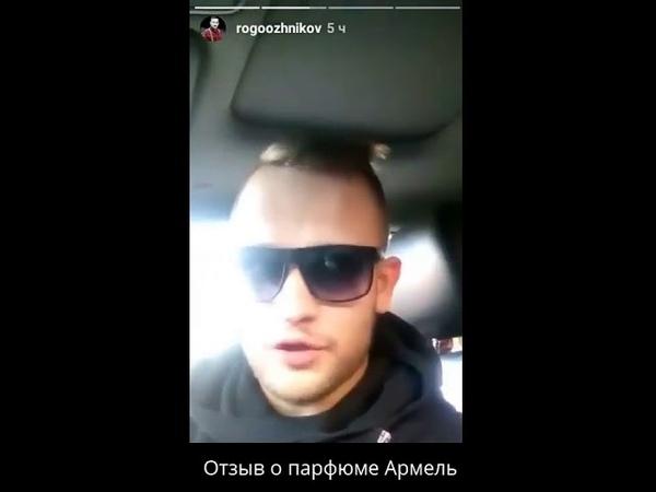 Отзыв про духи Армель блогера, ведущего Рогожникова Александра