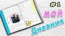 Мой личный дневник Оформление странички в мой ЛД