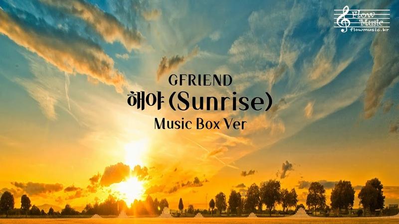 여자친구 - 해야 오르골 (GFRIEND - Sunrise Music Box / オルゴール)