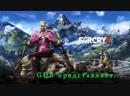 Far Cry 4 Классика не стареет 12