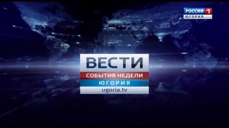Переход с ГТРК Югория на Россия 1 (5.08.18)
