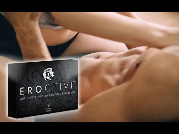 Eroctive Eroctive цена отзывы купить Капсулы для потенции