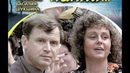 Очень смешная комедия Елки-палки! / 1988