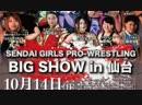 Sendai Girls Joshi Puroresu Big Show 2018 In Sendai (2018.10.14)
