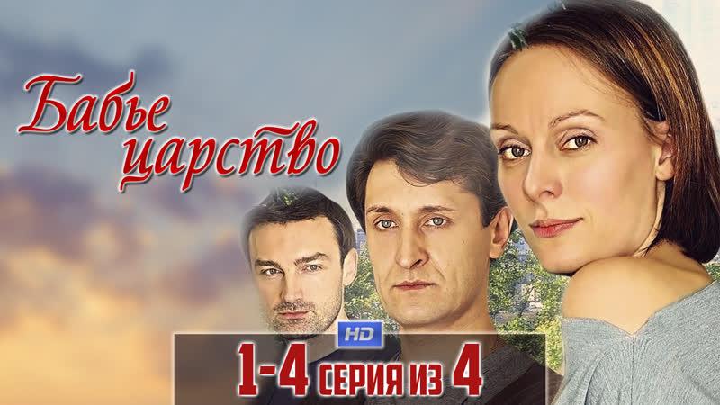 Бабье царство 2012 мелодрама 1 4 серии из 4 HD