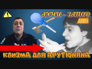 Клизма для Ахчи-Зопора Арутюняна