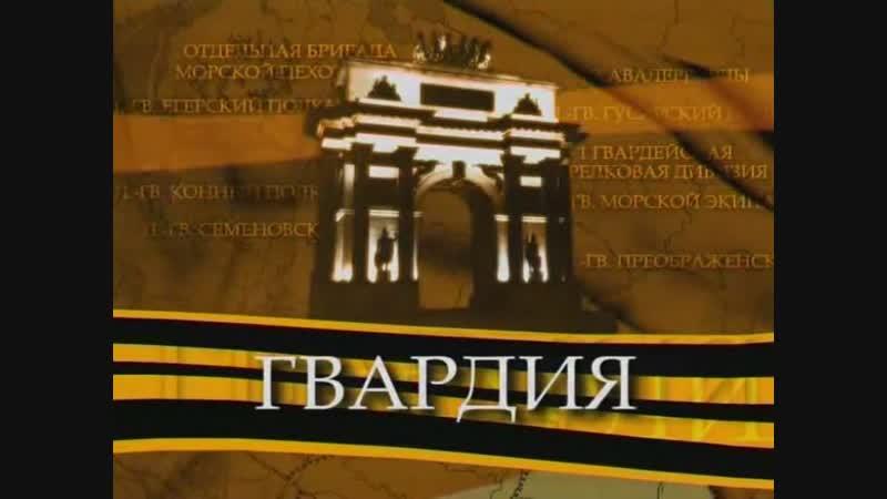 ГВАРДИЯ. Фильм 2-й. Лейб-гвардии Семёновский полк.