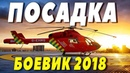 БОЕВИК 2018 ОТЫМЕЛ ВСЕХ ПОСАДКА Русские боевики 2018 новинки, фильмы 2018 HD