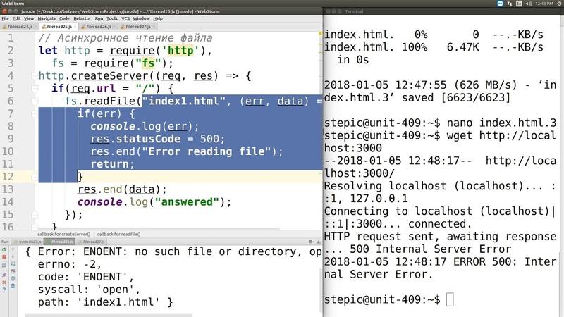 16 - Web-технологии. Node JS. Потоки (streams)