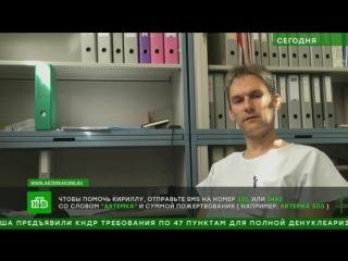 Репортаж на НТВ. от 18 июня. Юному Кириллу из Самары срочно нужны средства на спасительную пересадку костного мозга