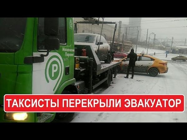 ТАКСИСТЫ заблокировали эвакуатор МАДИшник прячется ДПС бездействует БЕСПРЕДЕЛ